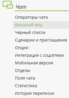 chatmenu.png