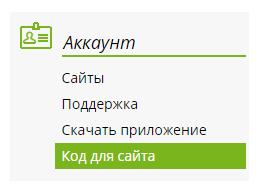 """""""Код на сайт"""" в левом меню"""