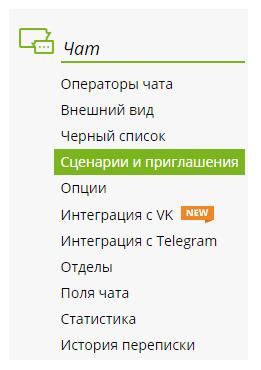 """""""Сценарии и приглашения"""" в левом меню"""